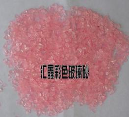 汇鑫10-200目染色彩砂 烧结彩砂