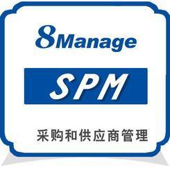 8Manage新一代采购管理系统_采购管理全程电子化