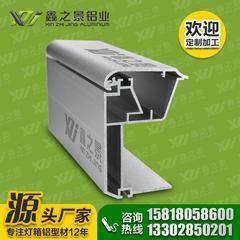 鑫之景厂家直销60*90MM厚款拉布灯箱铝型材 可定制