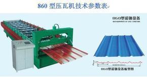860型压瓦机设备