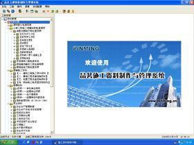 品茗工程资料制作与管理软件