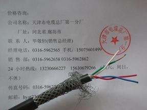系统专用电缆HAVP通信电缆-全国送货
