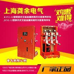 KYN1-12、JYN2-12型移开式交流金属封闭开关柜系列手车