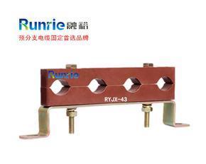 电缆卡子RYJX-43,四孔电缆固定夹,固定预分支电缆夹具
