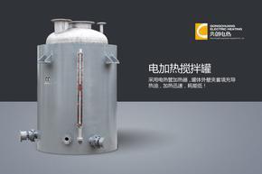 不锈钢电加热夹套搅拌罐