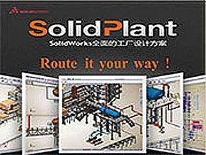 8203;SolidPlant工厂布局设计 管道设计软件-公司 亿达四方