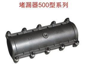 加长500型铸管堵漏器