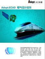 安道电气设计(Adopt.ECAD)