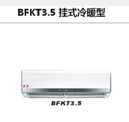 森井1.5P防爆空调BFKT3.5优惠
