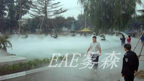 EAE雾喷系统