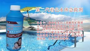 宿州景观池水处理药剂水体急救剂