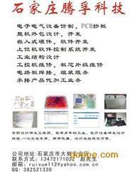 石家庄电路板设计程序开发样机研发制作外包设计