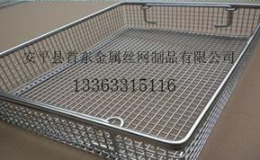 不锈钢网筐网篮/消毒框/清洗筐/首东直销
