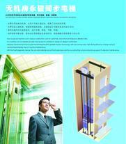 WIN2000系列无机房电梯