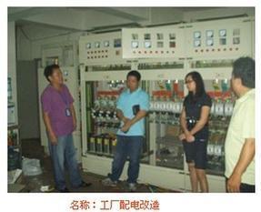 工厂配电改造