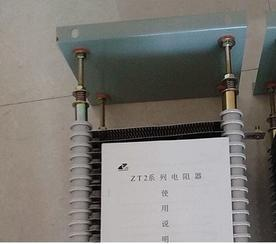 启动电阻器ZT2-40-76A