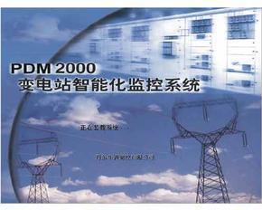PDM2000 变配电智能化监控系统