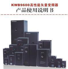 KWB9600高性能矢量变频器