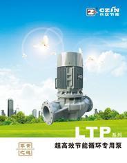 LTP超高交换节能循环专用泵
