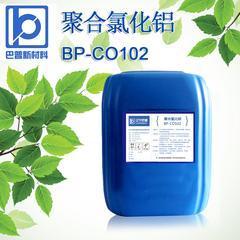 废水处理聚合氯化铝BP-CO10聚合氯化铝
