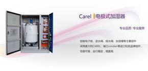 CAREL电极式加湿器