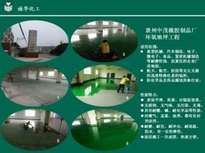 惠州中茂橡胶制品厂环氧地坪工程顺利竣工