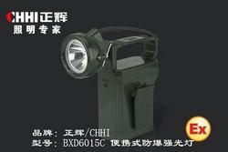 便携式防爆强光灯BXD6015C,防爆强光灯,防爆探照灯