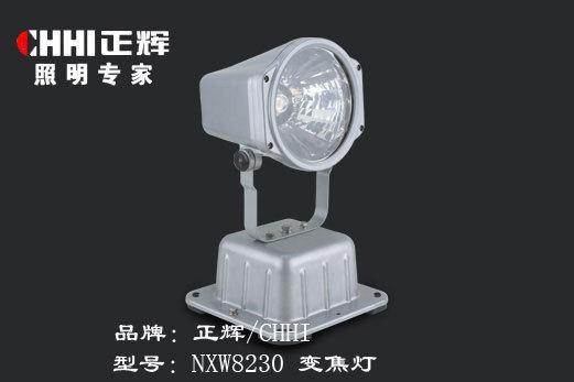 变焦灯NXW8230,防爆灯,投光灯,正辉,泛光灯,聚光灯