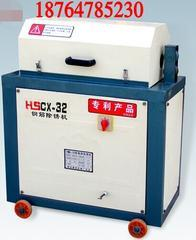 8203;HSYX-32钢筋除锈机型号