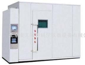 北京步入式高低温试验箱