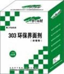 303高分子环保界面剂