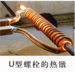 RJ独家经营光轴淬火感应加热设备