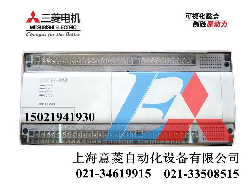 上海意菱提供三菱plcfx2n-128mr-001 面议 上海意菱提供三菱plcfx3u