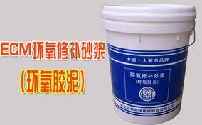 武汉环氧修补砂浆厂家直销