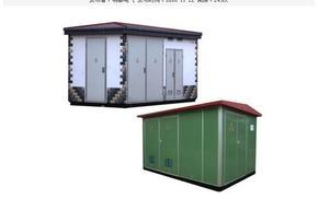 预装式箱式变电站YBW-12高压箱式变电站,欧式箱变