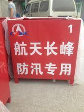 北京防汛沙箱、吸水膨胀袋、帆布防汛沙袋