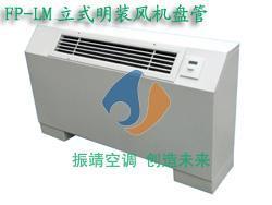供应ZhenJingFP-LM立式明装风机盘管