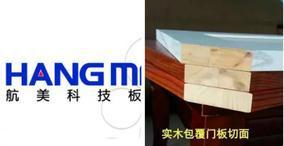 3H实木镀膜板 航美科技板材