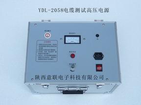 YDL-2058电缆故障测试电源