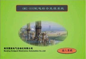 国高电气GMS 800配电综合监控系统
