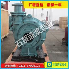 石家庄水泵厂,石家庄水泵厂维修步骤,石泵渣浆泵业