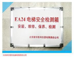 EA24系列电梯检测箱、电梯检验专用工具箱、电梯检测仪器箱