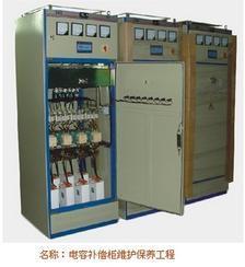 电容补偿柜维护保养工程