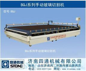 BQJ系列手动玻璃切割机