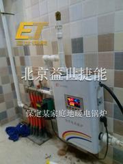 北京壁挂电锅炉