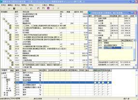 预算软件软件