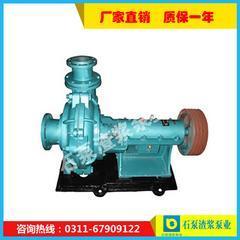 石家庄水泵厂,石家庄水泵厂产品特点,石泵渣浆泵业