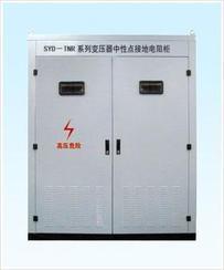 SYD-TNR变压器中性点接地电阻柜