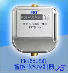 FRT681YMT校园一卡通热水表