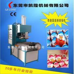 生产巧克力彩蛋高频熔接机全自动圆盘式高周波焊接机